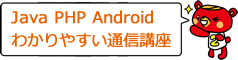 Java ・PHP・Android 通信講座
